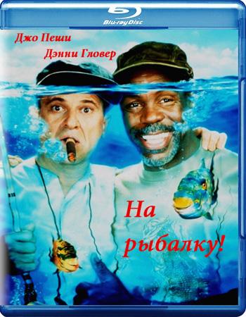 Смотреть онлайн На рыбалку / Gone Fishin (1997)