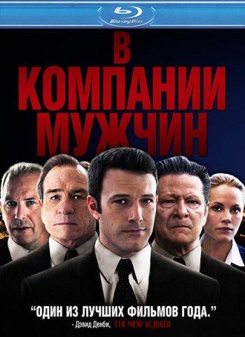 Смотреть онлайн В компании мужчин / The Company Men (2010)