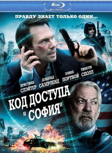 Смотреть онлайн Код доступа «София» / Sofia / Assassin's Bullet (2012)