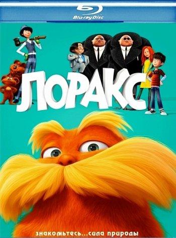 Смотреть онлайн Лоракс / Dr. Seuss' The Lorax (2012)