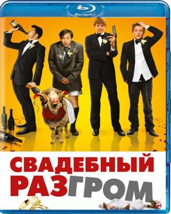 Смотреть онлайн Свадебный разгром / A Few Best Men (2011)