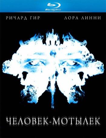 Смотреть онлайн Человек-мотылек / The Mothman Prophecies (2002)