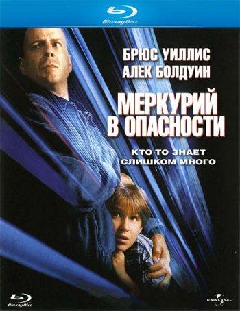 Смотреть онлайн Меркурий в опасности / Mercury Rising (1998)