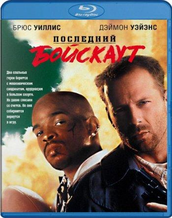 Смотреть онлайн Последний бойскаут / The Last Boyscout (1991)