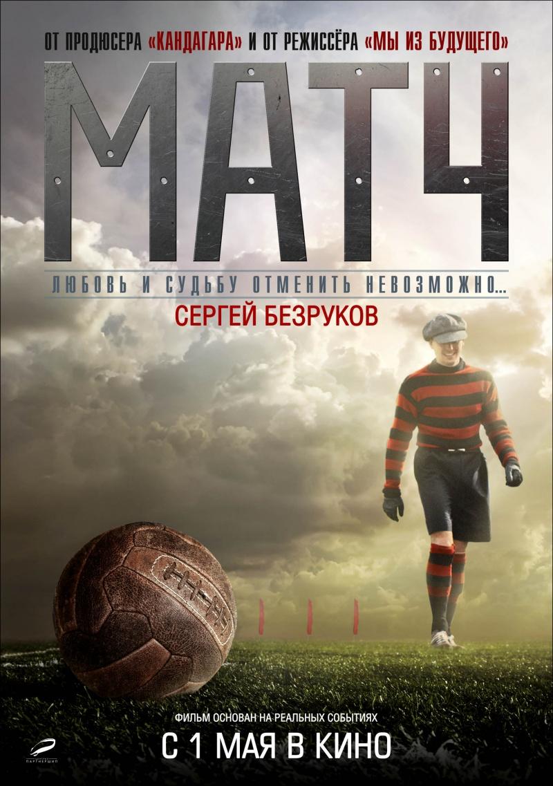 Матч (2012) онлайн