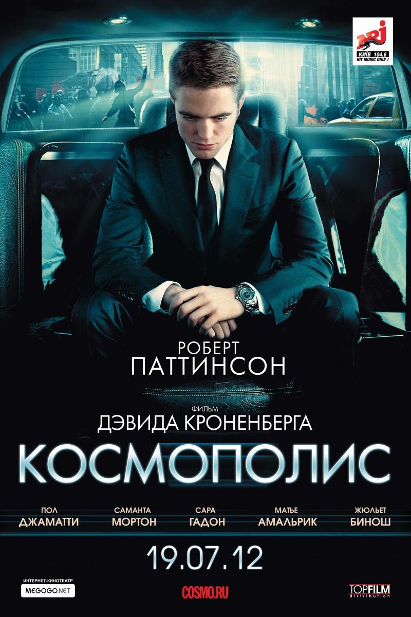 Смотреть онлайн Космополис 2012