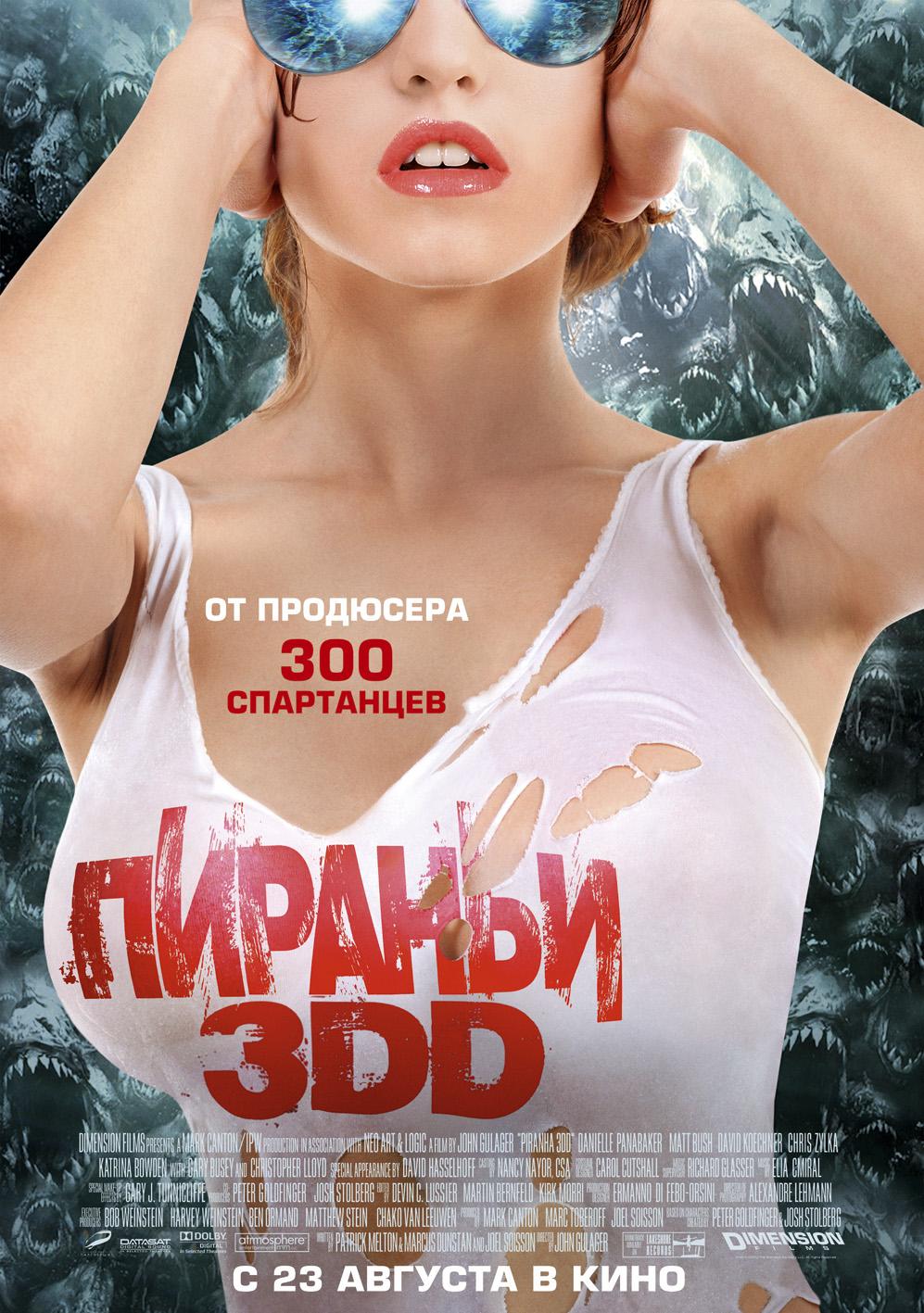 Смотреть онлайн Пираньи 3DD
