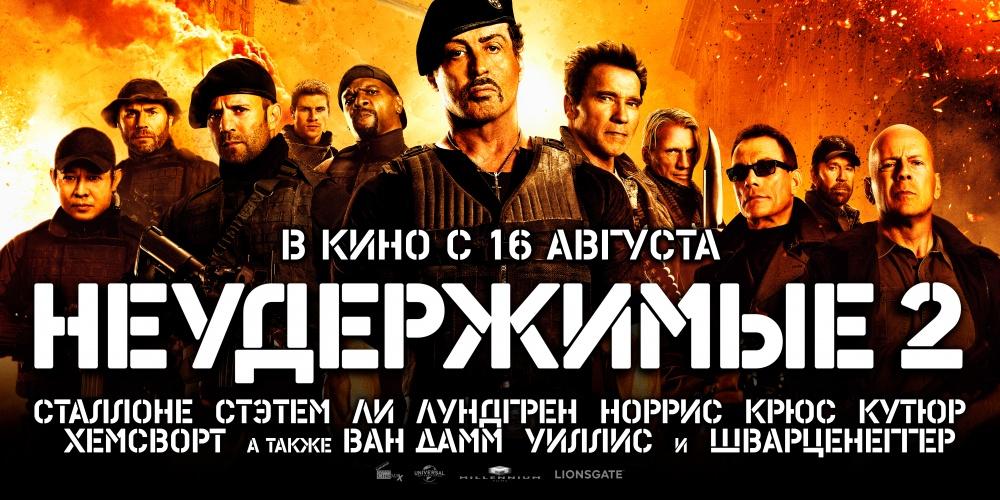 Смотреть онлайн Неудержимые 2 / The Expendables 2 (2012)