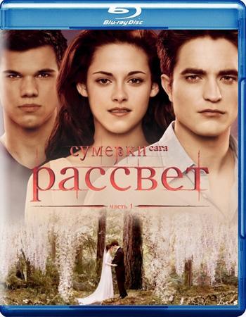 Смотреть онлайн Сумерки. Сага. Рассвет: Часть 1 / The Twilight Saga: Breaking Dawn - Part 1 (2011)