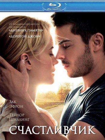 Смотреть онлайн Счастливчик / The Lucky One (2012)