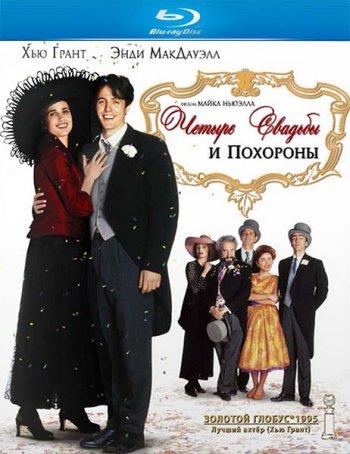 Смотреть онлайн Четыре свадьбы и одни похороны / Four Weddings and a Funeral (1994)