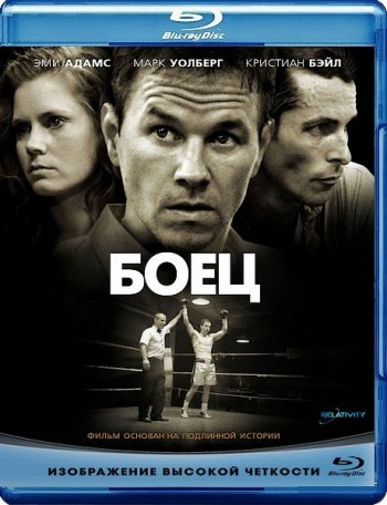 Смотреть онлайн Боец / The Fighter (2010)