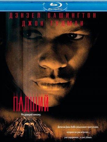 Смотреть онлайн Падший / Fallen (1998)