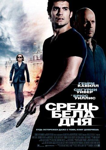 Смотреть онлайн Средь бела дня / The Cold Light of Day (2012)
