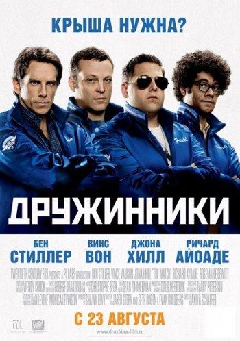 Смотреть онлайн Дружинники / The Watch (2012)