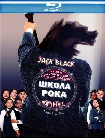 Смотреть онлайн Школа рока / The School of Rock (2003)
