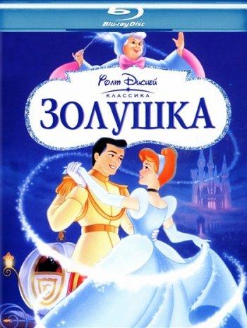 Смотреть онлайн Золушка / Cinderella (1950)