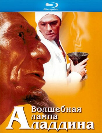 Смотреть онлайн Волшебная лампа Аладдина (1966)