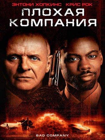 Смотреть онлайн Плохая компания / Bad Company (2002)