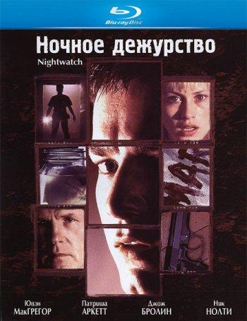 Смотреть онлайн Ночное дежурство / Nightwatch (1997)