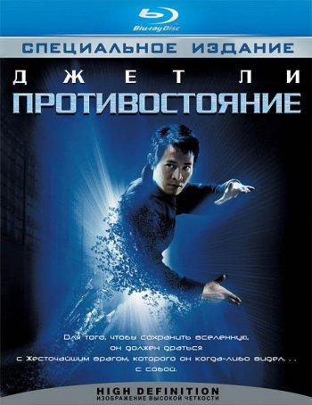 Смотреть онлайн Противостояние / The One (2001)