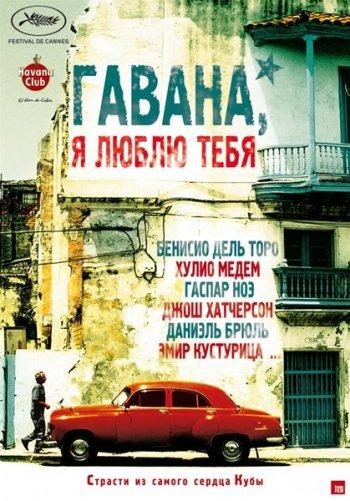 Смотреть онлайн Гавана, я люблю тебя / 7 dias en La Habana / 7 Days in Havana (2012)