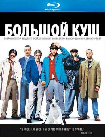 Смотреть онлайн Большой куш / Snatch. (2000) онлайн бесплатно без регистрации
