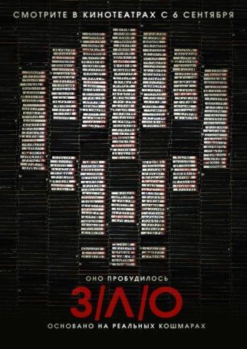 Смотреть онлайн ЗЛО / V/H/S (2012)