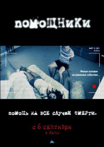 Смотреть онлайн Помощники / The Helpers (2012)
