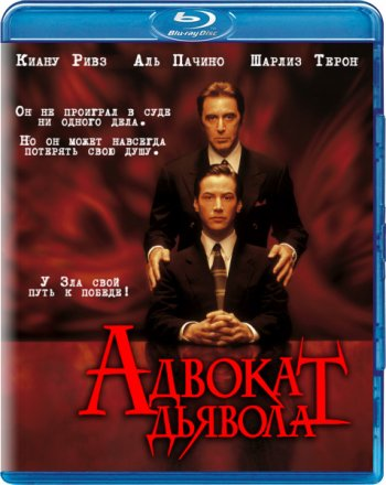 Адвокат дьявола / The Devil's Advocate (1997) онлайн