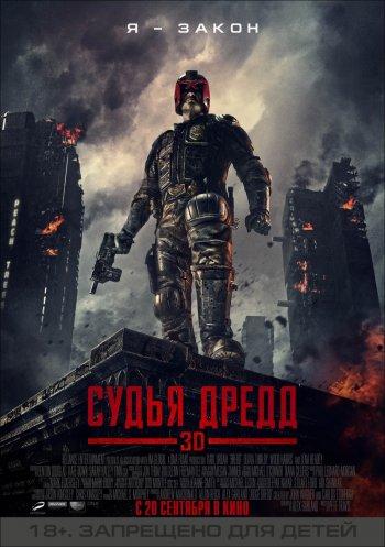 Смотреть онлайн Судья Дредд / Dredd (2012)
