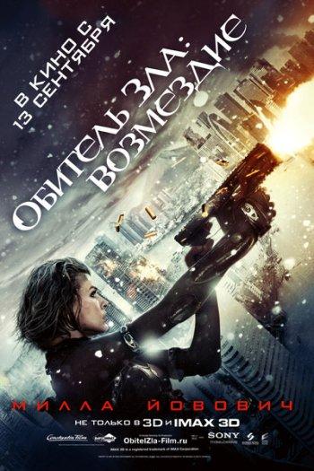 Смотреть онлайн Обитель зла 5: Возмездие / Resident Evil: Retribution (2012)
