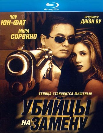 Смотреть онлайн Убийцы на замену / The Replacement Killers (1998)