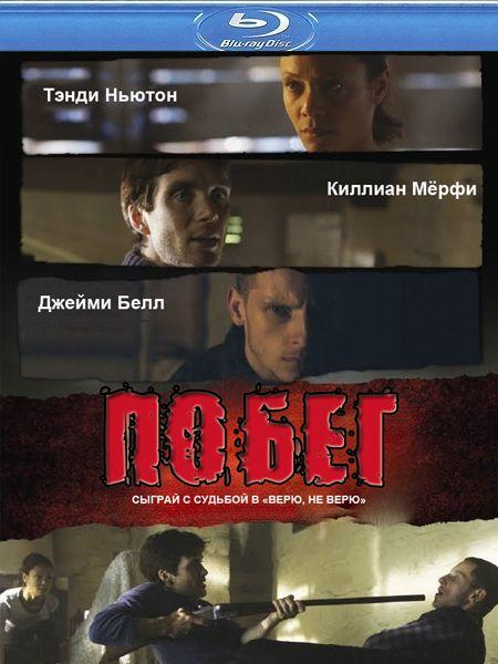 Смотреть онлайн Побег / Retreat (2011)