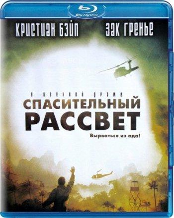 Смотреть онлайн Спасительный рассвет / Rescue Dawn (2006)
