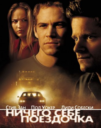 Смотреть онлайн Ничего себе поездочка / Joy Ride (2001)