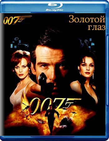 Смотреть онлайн Джеймс Бонд 007: Золотой глаз / GoldenEye (1995)
