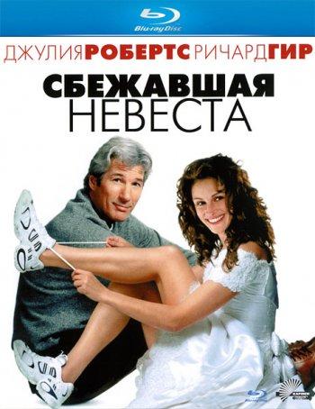 Смотреть онлайн Сбежавшая невеста / Runaway Bride (1999)