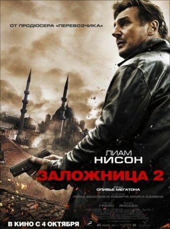 Смотреть онлайн Заложница 2 / Taken 2 (2012)