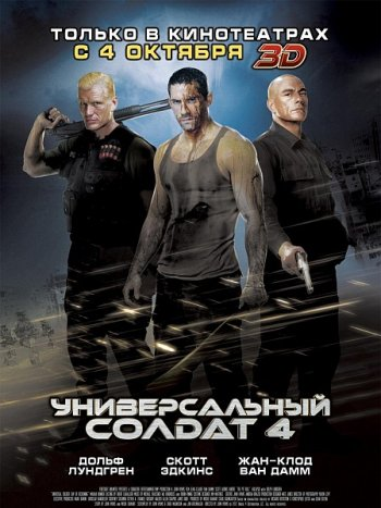 Смотреть онлайн Универсальный солдат 4 / Universal Soldier: Day of Reckoning (2012)