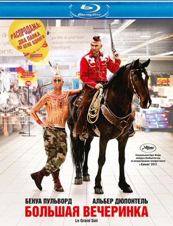 Смотреть онлайн Большая вечеринка / Le grand soir (2012)
