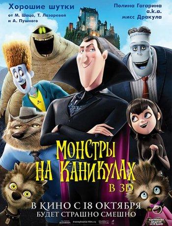Смотреть онлайн Монстры на каникулах / Hotel Transylvania (2012)