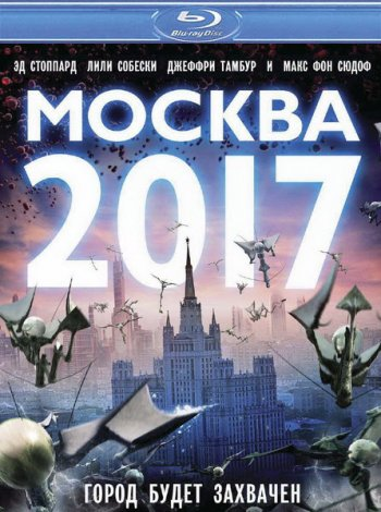 Смотреть онлайн Москва 2017 / Branded (2012)