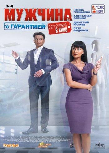 Смотреть онлайн Мужчина с гарантией (2012)