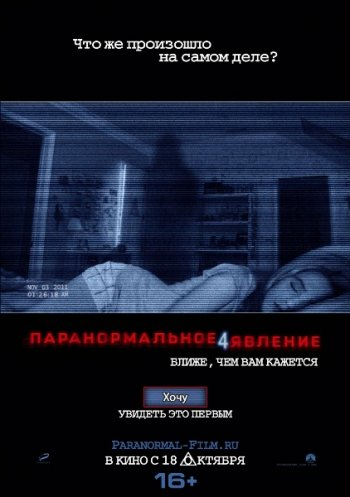 Смотреть онлайн Паранормальное явление 4 / Paranormal Activity 4 (2012)