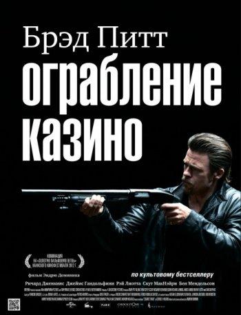 Смотреть онлайн Ограбление казино / Killing Them Softly (2012)
