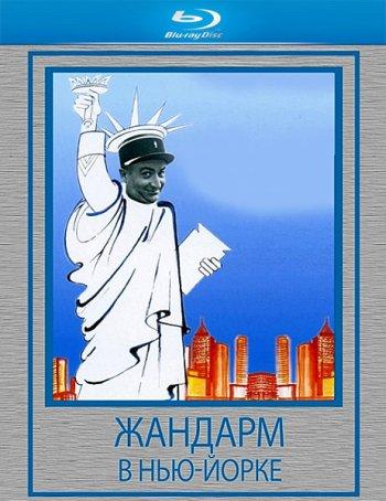 Смотреть онлайн Жандарм в Нью-Йорке / Le gendarme a New York (1965)