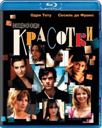 Смотреть онлайн Красотки / Les poupées russes (2005)