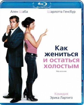 Смотреть онлайн Как жениться и остаться холостым / Prete-moi ta main (2006)