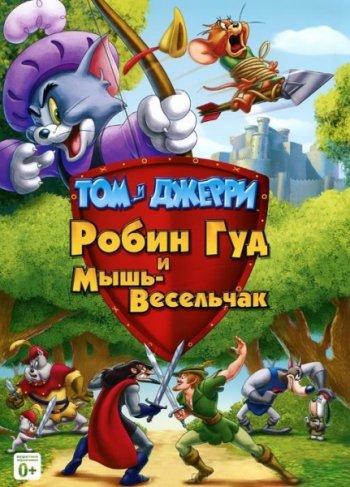 Смотреть онлайн Том и Джерри: Робин Гуд и мышь-весельчак / Tom And Jerry: Robin Hood And His Merry Mouse (2012)